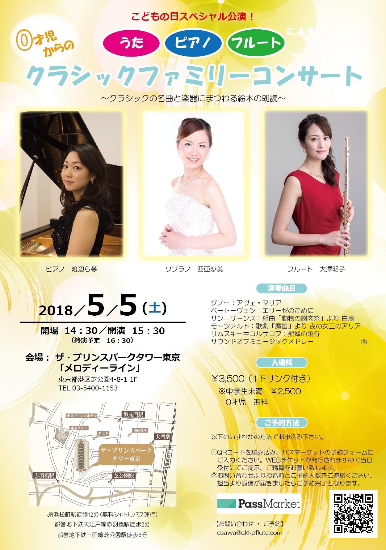 クラシックファミリーコンサート