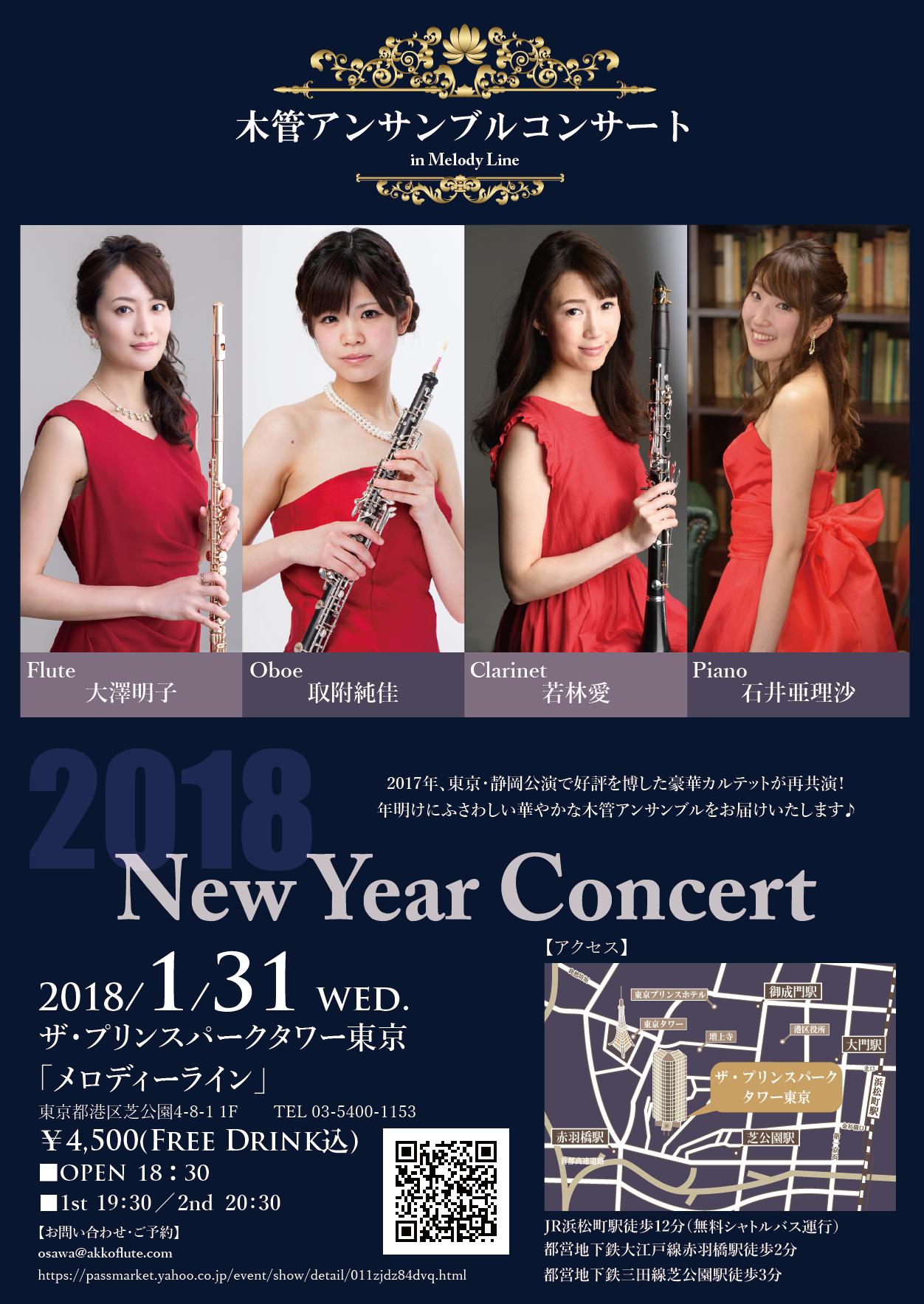 木管アンサンブルコンサート