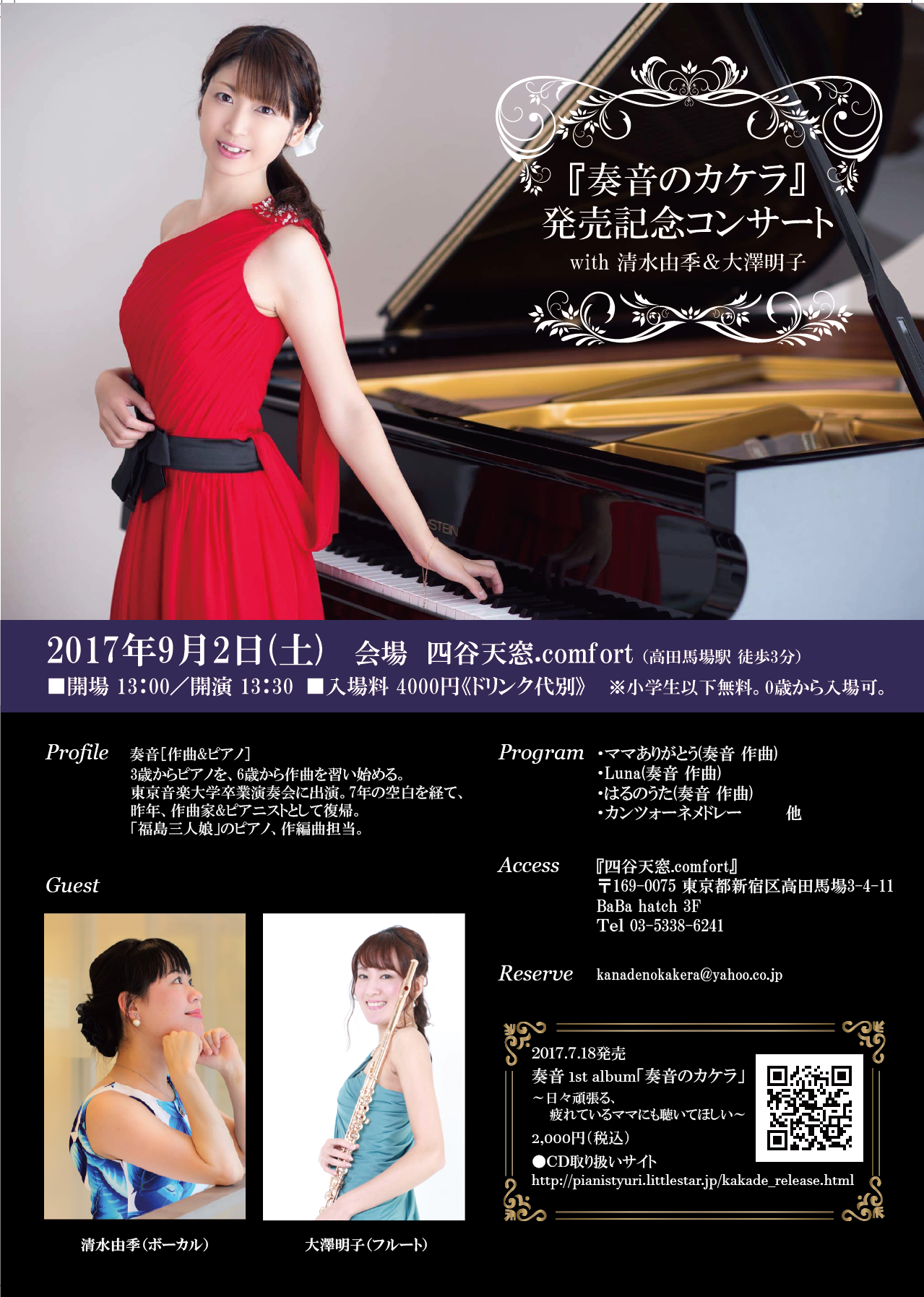 『奏音のカケラ』発売記念コンサート