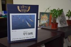 《1871年班之甲午海戰》精裝套書
