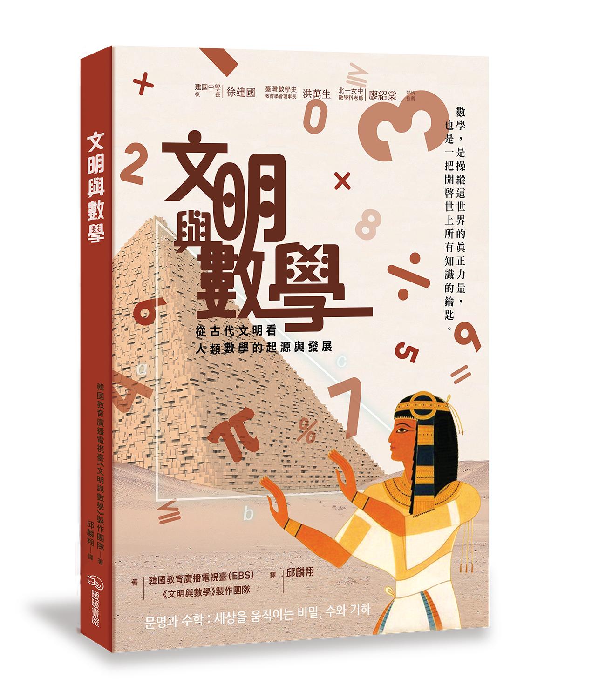 文明與數學-立體書封-