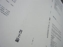《君主論》印刷廠書名打凸