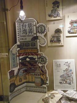 《台灣巷弄》在中正紀念堂的廚窗