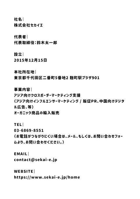 新住所での会社概要|sekai-e.jp.png
