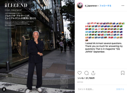 """Interviewed Giorgio Armani for article in magazine """"GQ JAPAN"""" September, 2019"""