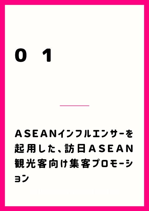 ASEAN向け訪日インバウンドプロモーション