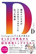 D's 1st book