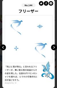 Pokémon design