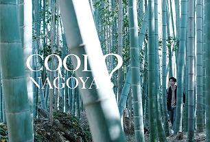 Cool_ Nagoya,アジア,インフルエンサーマーケティング,訪日インバウン