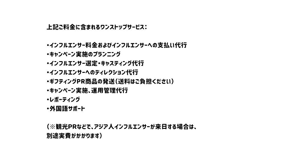 料金内訳|アジア向けインフルエンサーマーケティングサービス.png