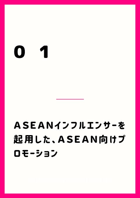 ASEAN向けジャパンブランドプロモーション