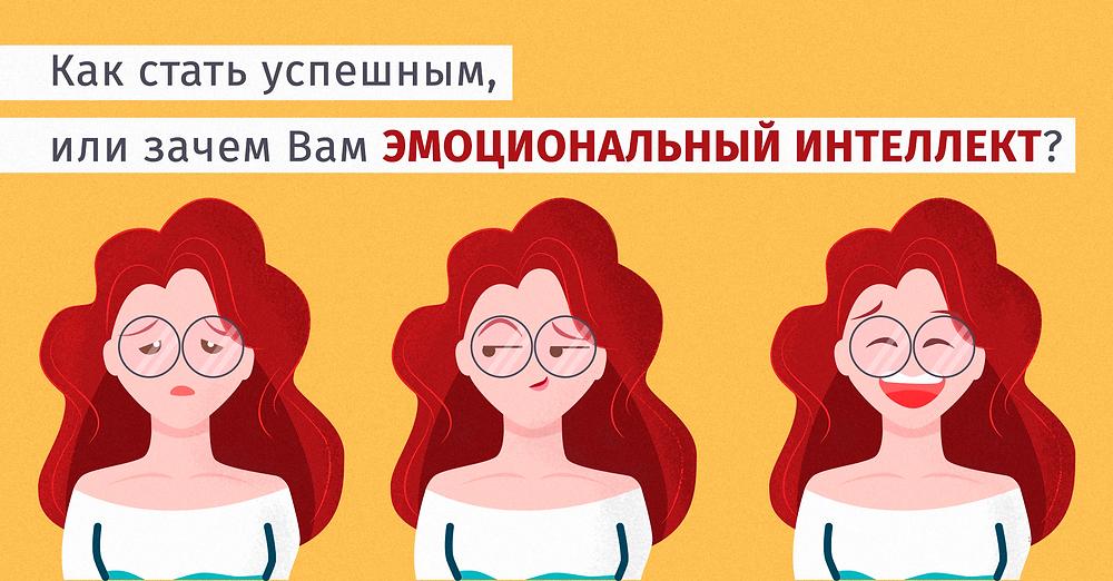 эмоциональный интеллект Астана