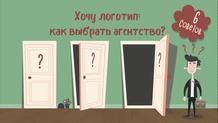 Хочу логотип: как выбрать надежное агентство?
