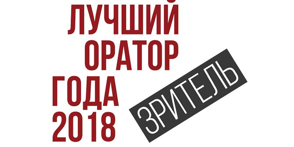 """Зритель Чемпионата """"Лучший оратор года 2018"""""""