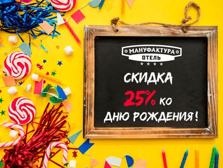 День Рождения - праздник детства!