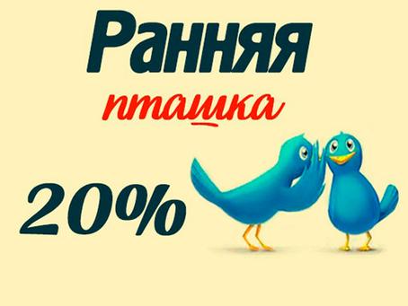 """Специальное предложение """"Ранняя птишка"""""""