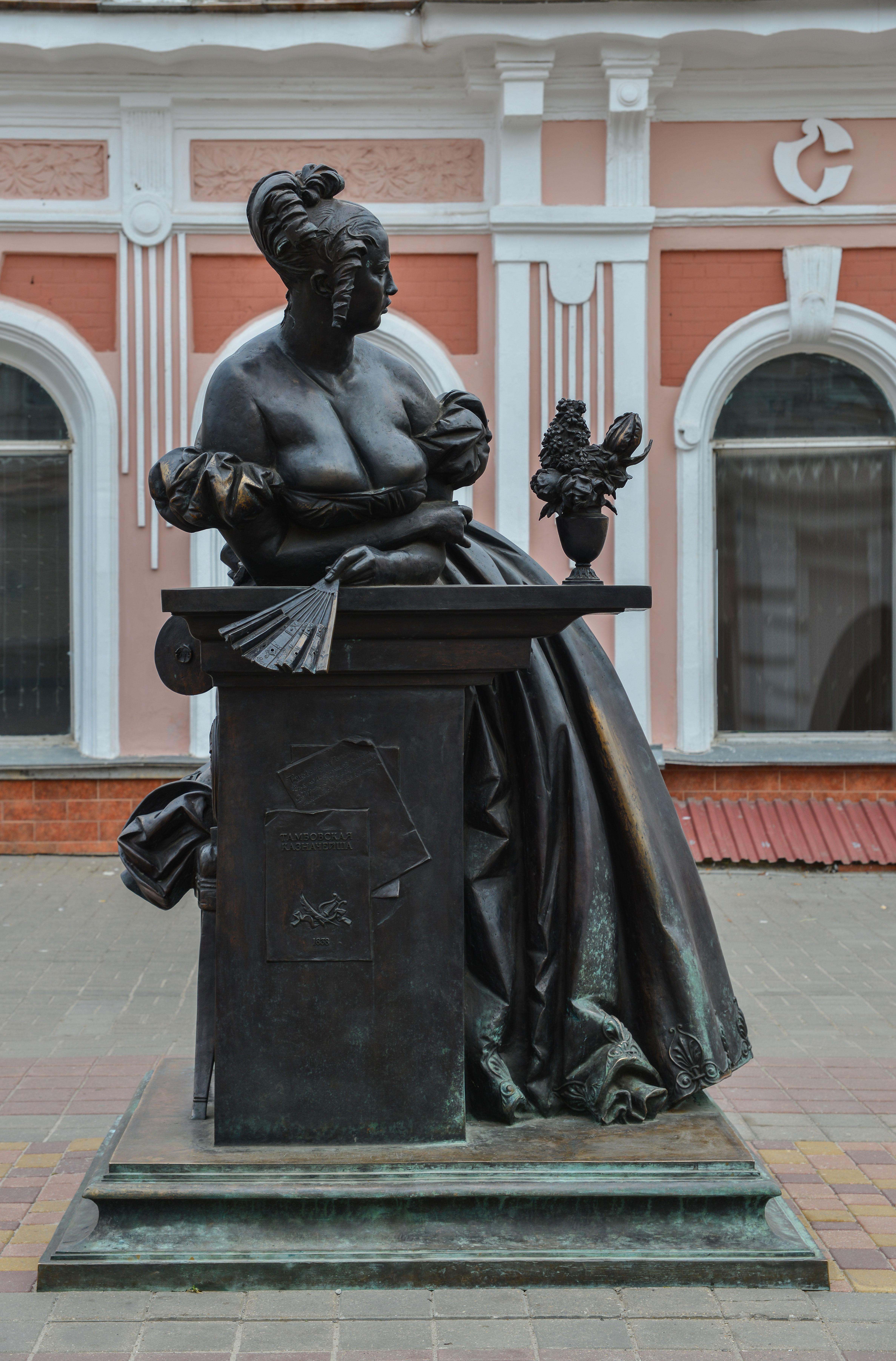 "Памятник ""Тамбовская казначейша"""