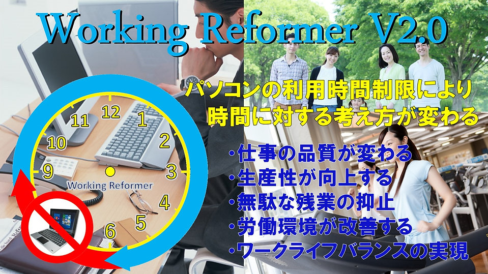 Working-Reformer_system_top.jpg
