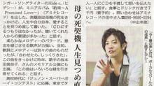 北海道新聞・掲載記事