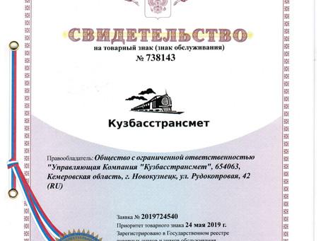 """Товарный знак ООО """"УК """"Кузбасстрансмет"""""""