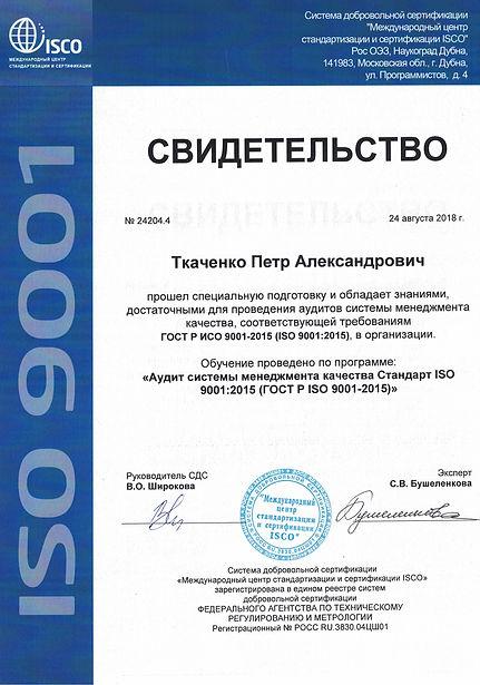 Свидетельство Ткаченко Петр Александровичо подготовке для проведения аудита ISO
