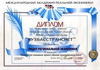 звание «Лидера региональной экономики» в номинации: «производство материалов верхнего строения железнодорожного пути» Академией реальной экономики