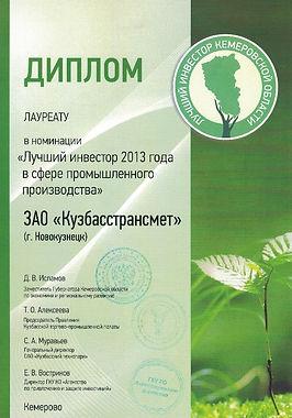 Лучший инвестор 2013 года Кузбасстрансмет