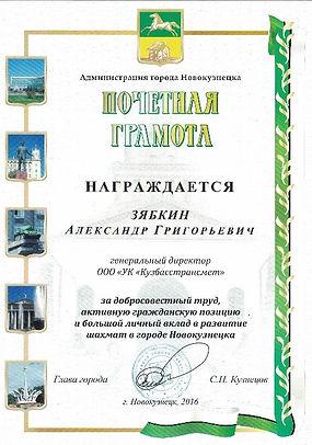 Зябкин, Кузбасстрансмет, грамота