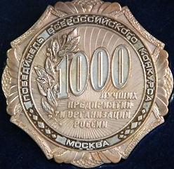 медаль - 100 лучших предприятий