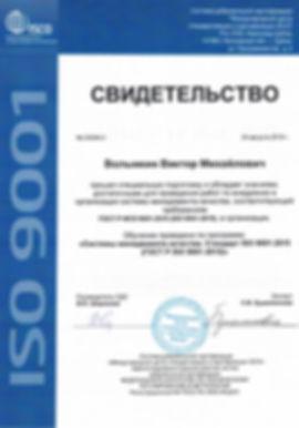 Свидетельство: Волынкин Виктор Михайлович, Кузбасстрансмет. Прошел подготовку для проведения работ по внедрению в организации системы менеджмента качества. Соответствует ISO 9001:2015