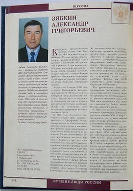 Зябкин Александр Гринорьевич в Энциклопедии «Лучшие люди России»