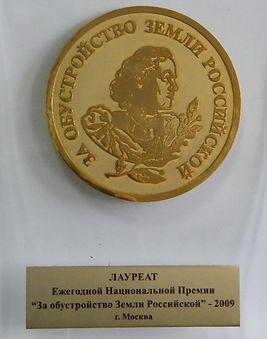 ежегодная Национальная Премия