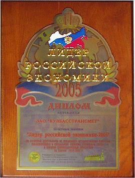 Кузбасстрансмет - «Лидер российской экономики» (диплом)