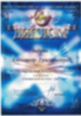 """Ежегодная Национальная Премия  """"За Обустройство Земли Российской"""""""