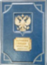 Энциклопедия «Лучшие люди России»