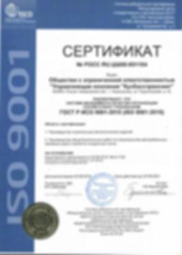 Сертификат СМК 2018г..jpg