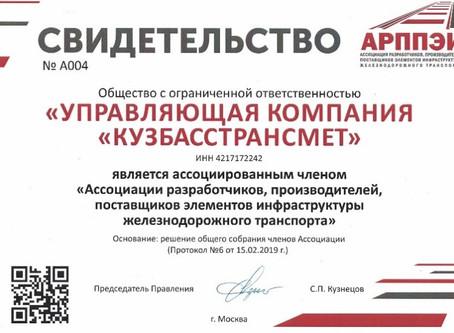 О вхождении ООО «УК «Кузбасстрансмет» в АРППЭИ