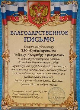 Благодарственное письмо    от Новокузнецкого дома ребенка специализированного №2 «Кроха»