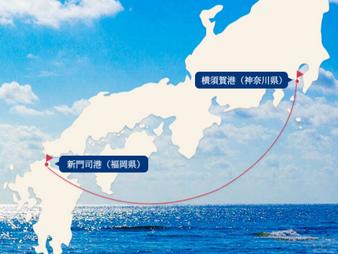 横須賀~北九州フェリーが就航