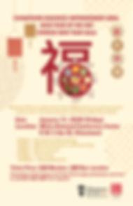 CNY banquet Poster V2.jpg