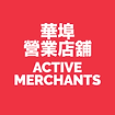 CBIA Website Icon - Merchants.png