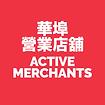 CBIA Website Icon - Merchants.png