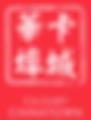 Calgary Chinatown-white-on-red backgroun