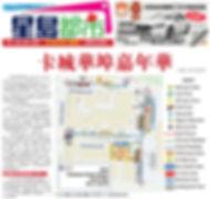 Sing Tao 01.jpg
