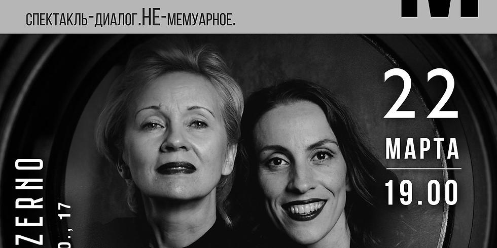 Cпектакль «Пан.Театра» «Моя мать М».
