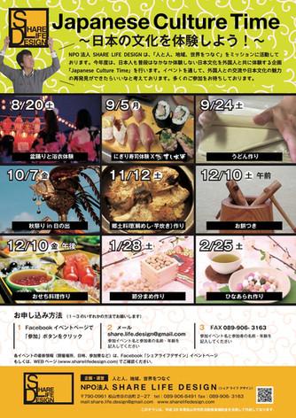 日本文化を体験する「Japanese Culture Time」