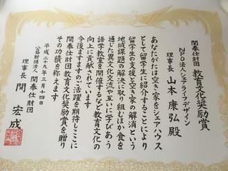 関奉仕財団「教育文化奨励賞」受賞