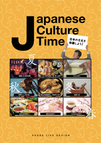 Japanese Culture Time活動報告書が完成しました