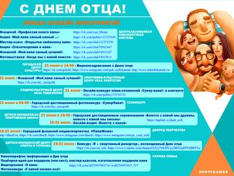 Афиша онлайн-мероприятий