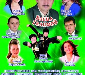 Юбилейный концерт Василя Галимова